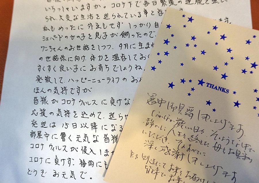 卒業されたご家族からのお手紙