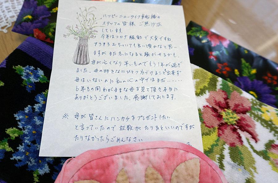 ご家族OBからのお手紙と沢山のポーチ