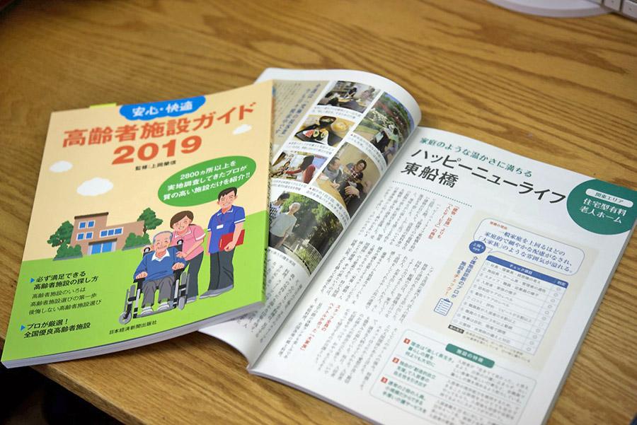 『安心・快適 高齢者施設ガイド2019』