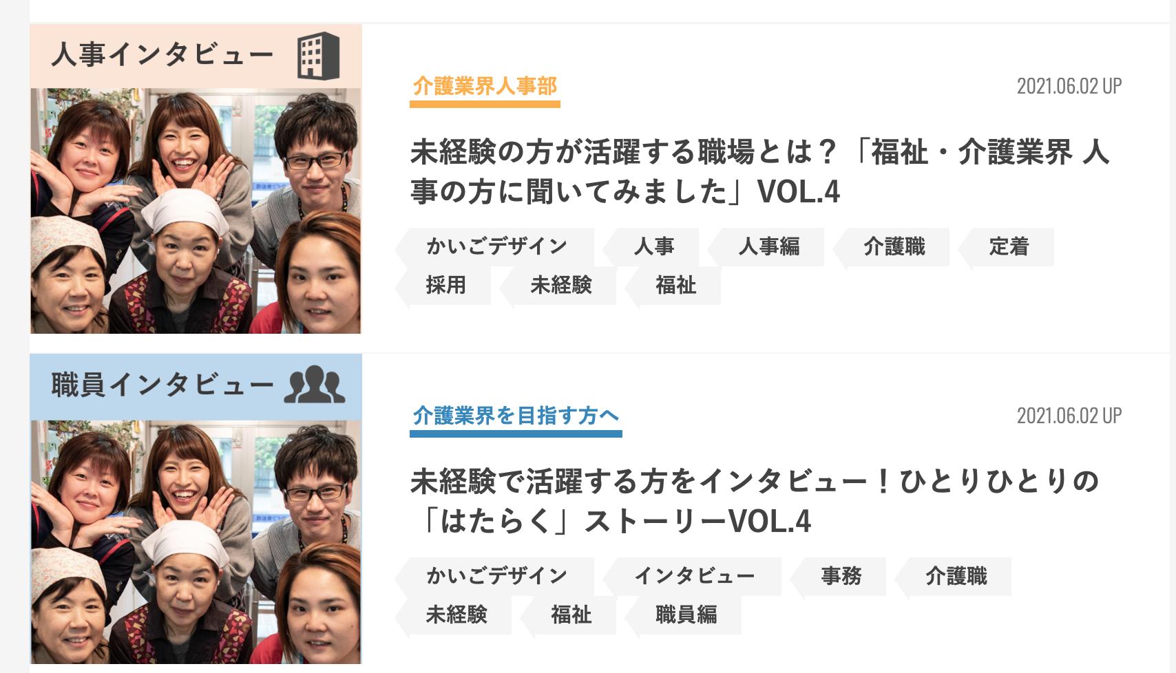 メディア掲載のお知らせ(ヘルプマンジャパン)